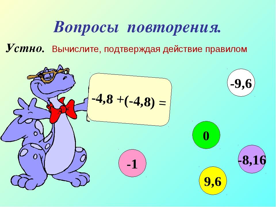 Вопросы повторения. Устно. Вычислите, подтверждая действие правилом -4,8 +(-4...