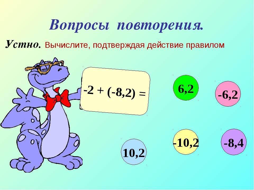 Вопросы повторения. Устно. Вычислите, подтверждая действие правилом -2 + (-8,...