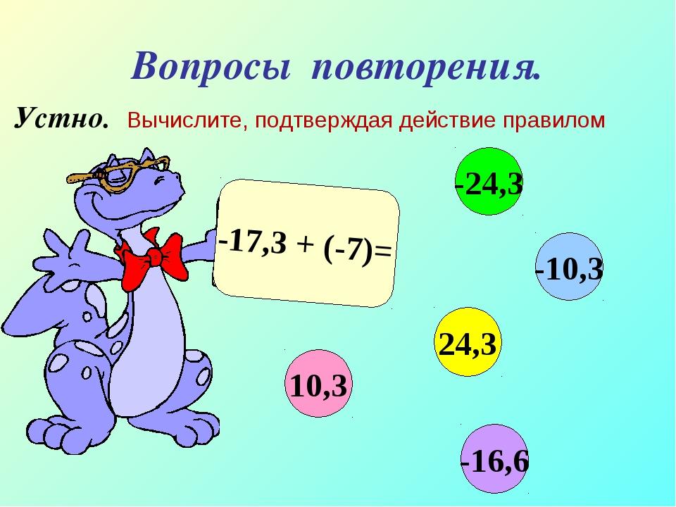 Вопросы повторения. Устно. Вычислите, подтверждая действие правилом -17,3 + (...