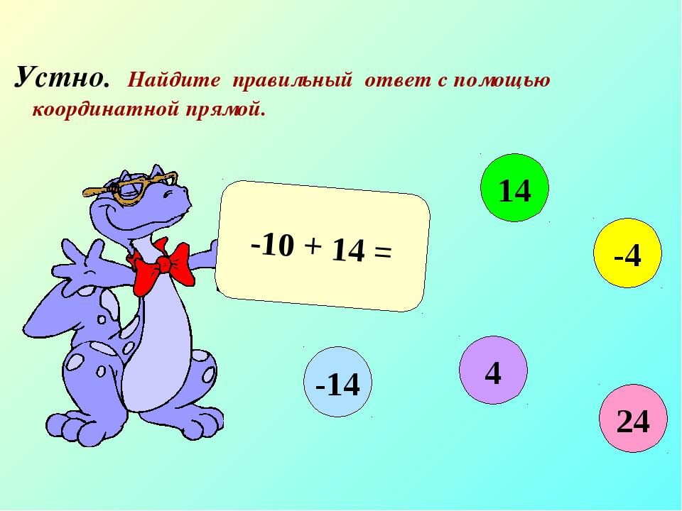 Устно. Найдите правильный ответ с помощью координатной прямой. -10 + 14 = 24...