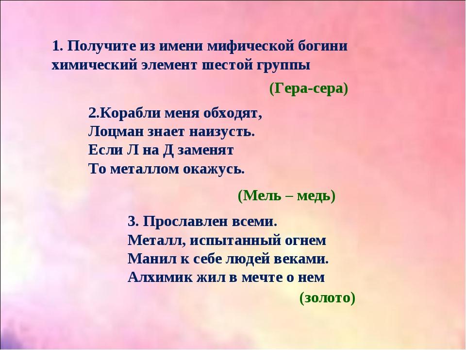 1. Получите из имени мифической богини химический элемент шестой группы (Гера...