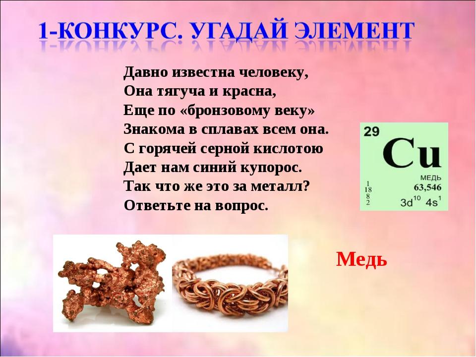 Давно известна человеку, Она тягуча и красна, Еще по «бронзовому веку» Знаком...