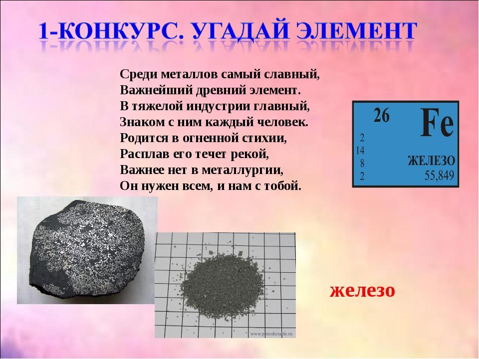 Среди металлов самый славный, Важнейший древний элемент. В тяжелой индустрии...