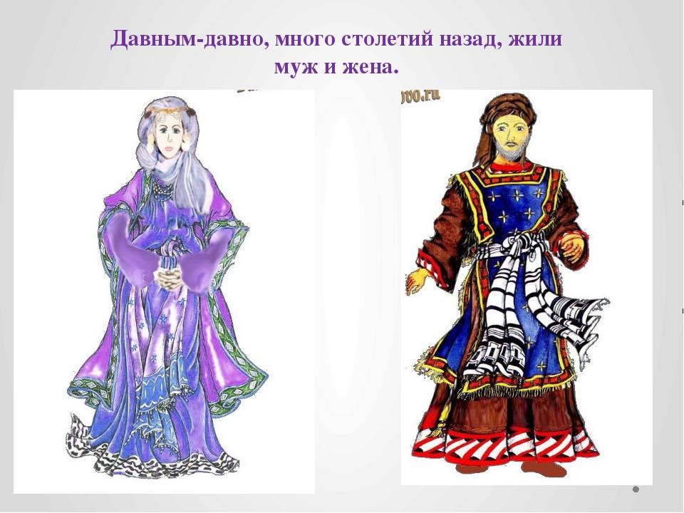 Давным-давно, много столетий назад, жили муж и жена.