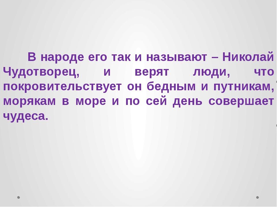 В народе его так и называют – Николай Чудотворец, и верят люди, что покровит...
