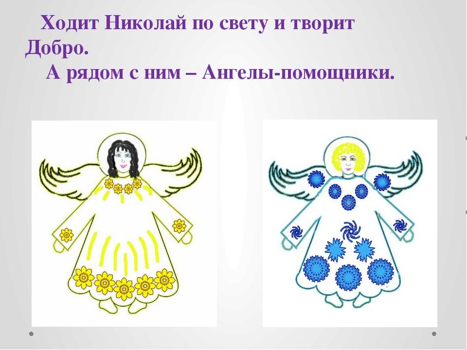 Ходит Николай по свету и творит Добро. А рядом с ним – Ангелы-помощники.