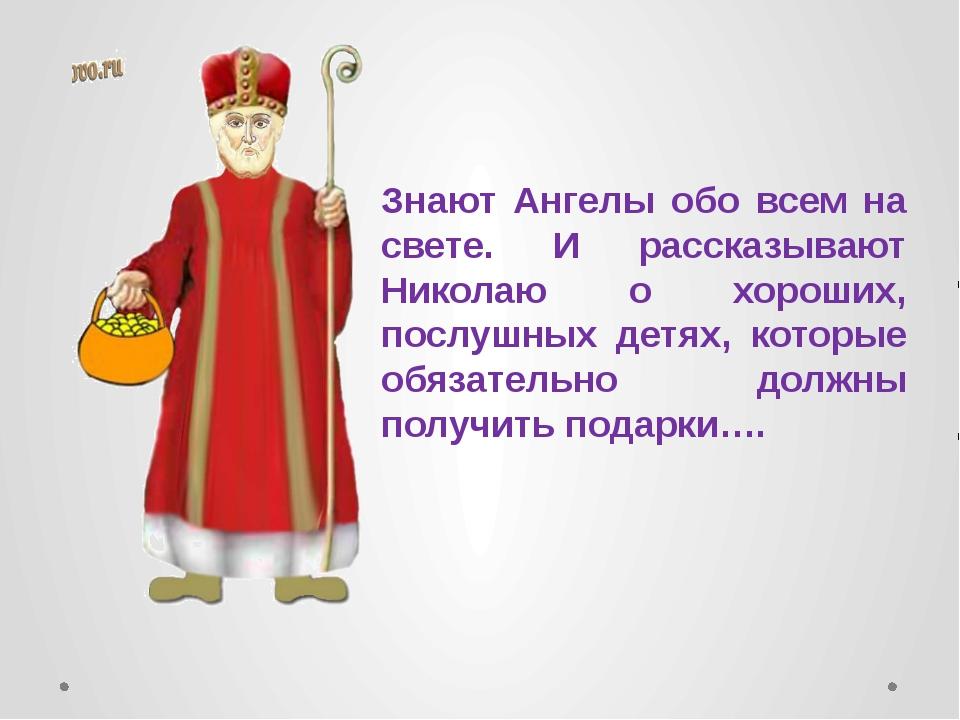 Знают Ангелы обо всем на свете. И рассказывают Николаю о хороших, послушных д...