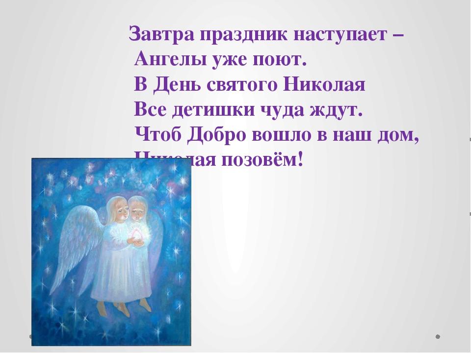 Завтра праздник наступает – Ангелы уже поют. В День святого Николая Все детиш...
