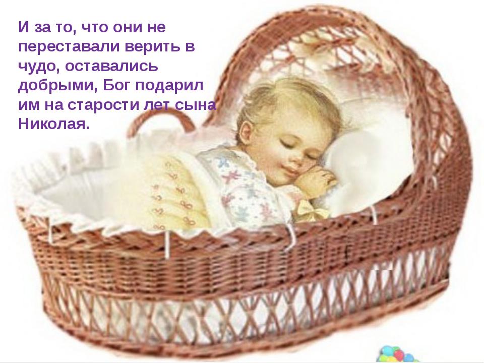 И за то, что они не переставали верить в чудо, оставались добрыми, Бог подари...