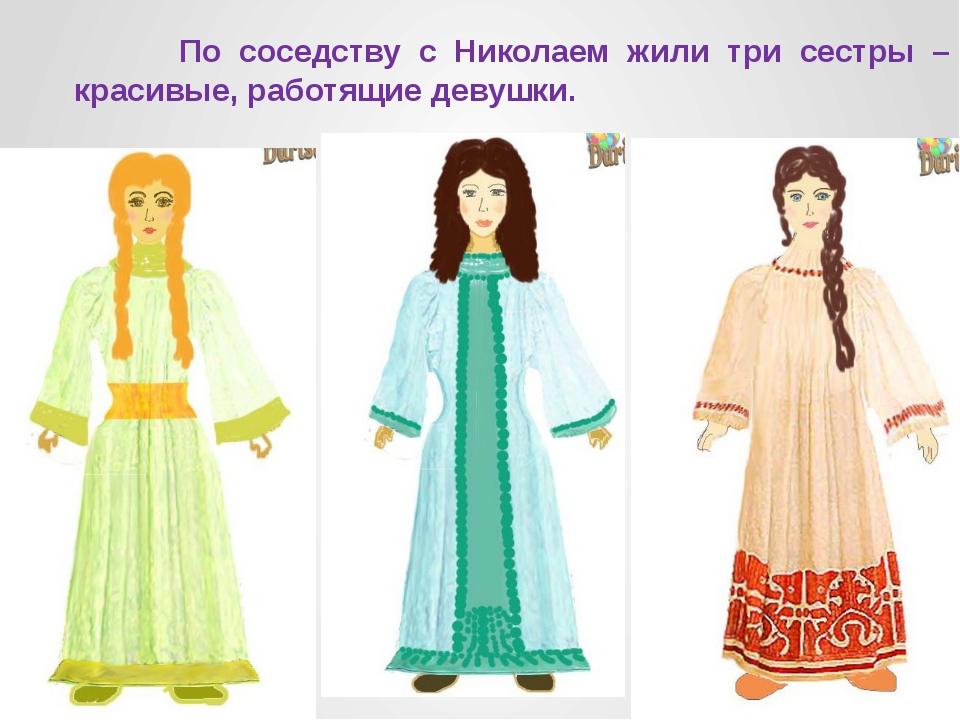 По соседству с Николаем жили три сестры – красивые, работящие девушки.