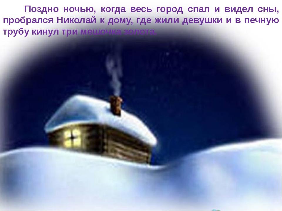 Поздно ночью, когда весь город спал и видел сны, пробрался Николай к дому, г...