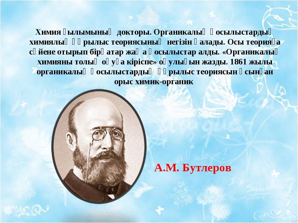 Химия ғылымының докторы. Органикалық қосылыстардың химиялық құрылыс теориясын...