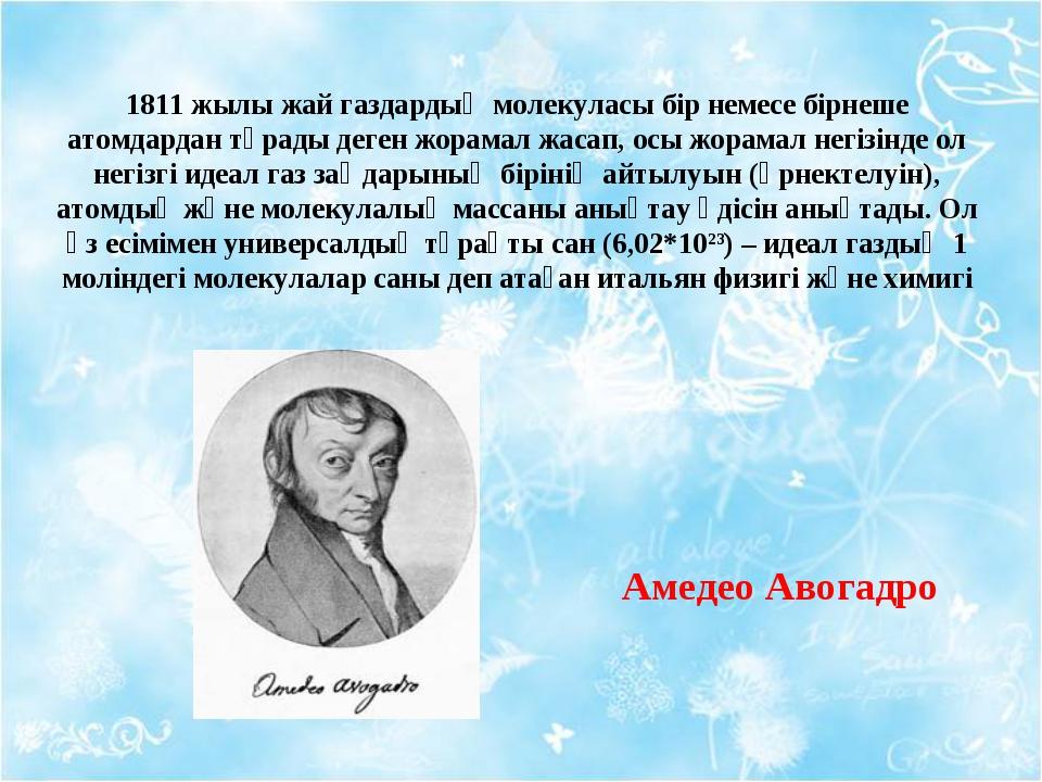 1811 жылы жай газдардың молекуласы бiр немесе бiрнеше атомдардан тұрады деген...