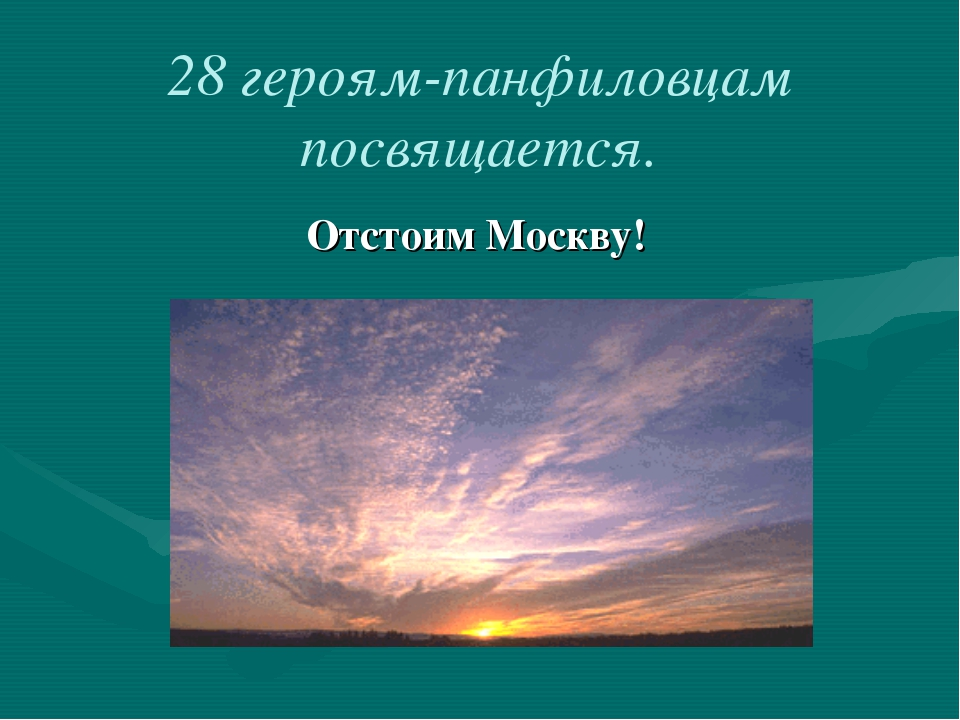 28 героям-панфиловцам посвящается. Отстоим Москву! Отстоим Москву! 28 героям-...