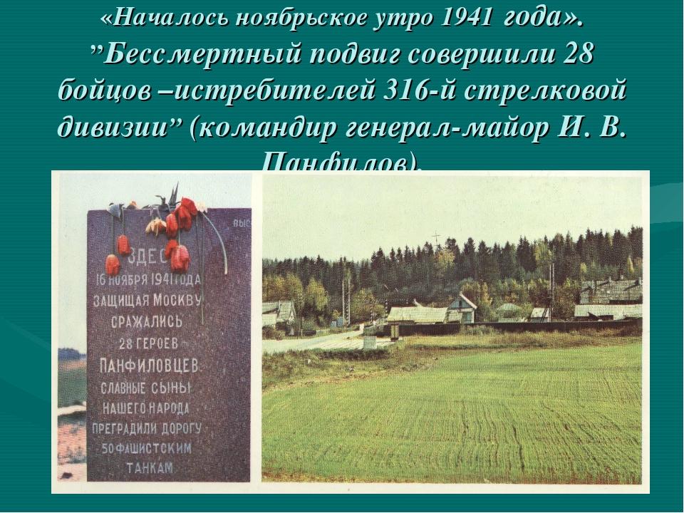 """«Началось ноябрьское утро 1941 года». """"Бессмертный подвиг совершили 28 бойцов..."""