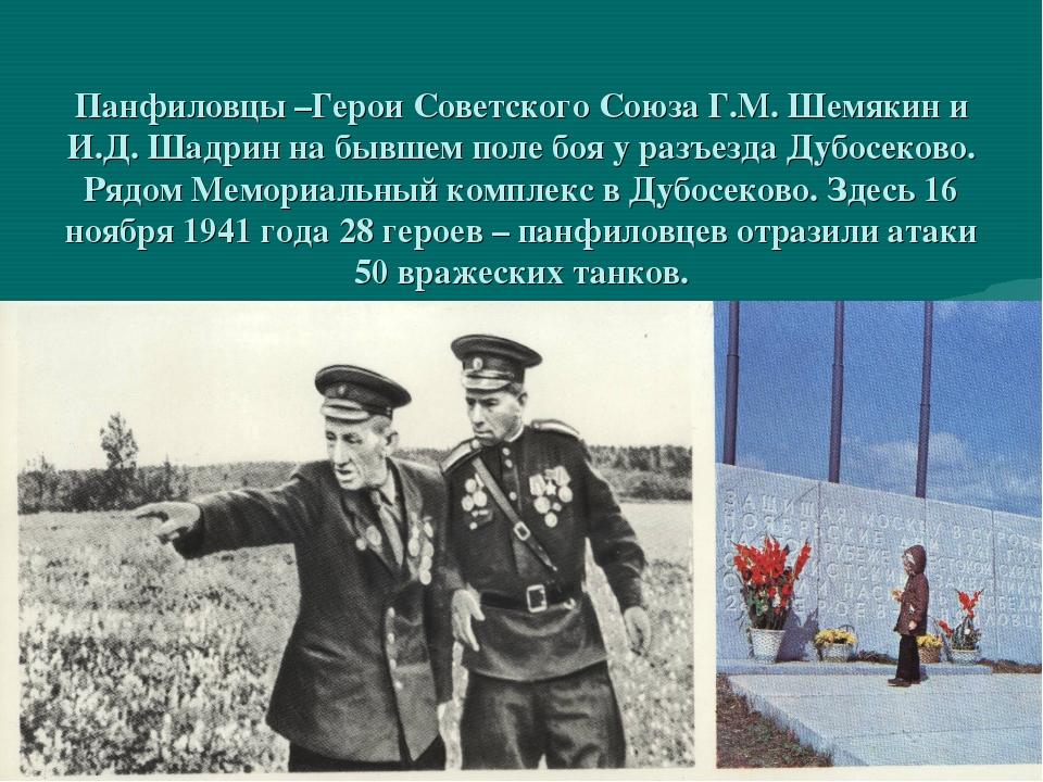 Панфиловцы –Герои Советского Союза Г.М. Шемякин и И.Д. Шадрин на бывшем поле...