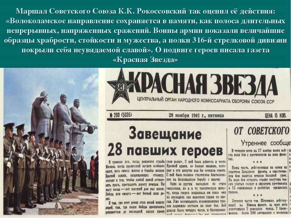 Маршал Советского Союза К.К. Рокоссовский так оценил её действия: «Волоколамс...