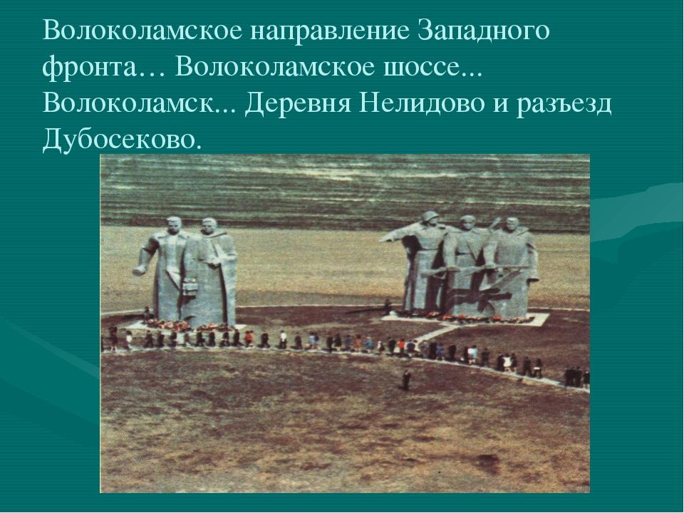 Волоколамское направление Западного фронта… Волоколамское шоссе... Волоколамс...