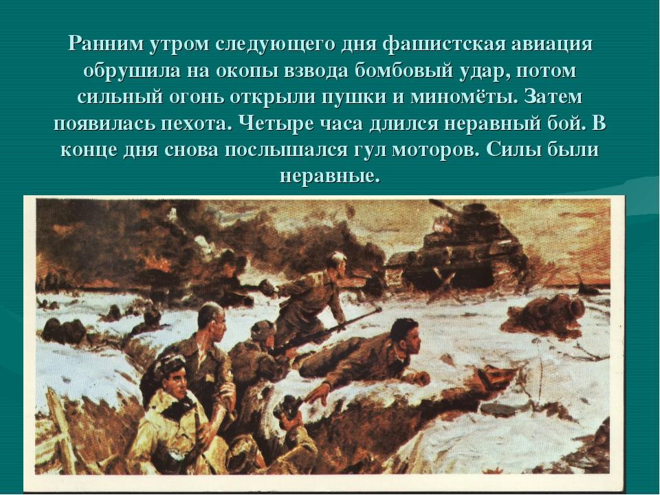 Ранним утром следующего дня фашистская авиация обрушила на окопы взвода бомбо...