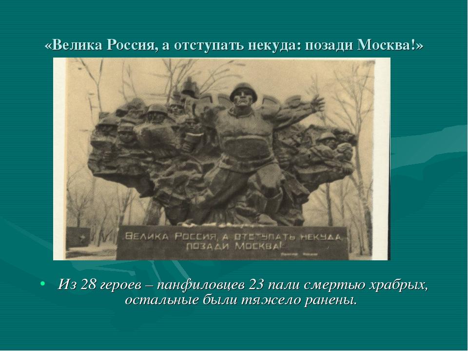 «Велика Россия, а отступать некуда: позади Москва!» Из 28 героев – панфиловце...