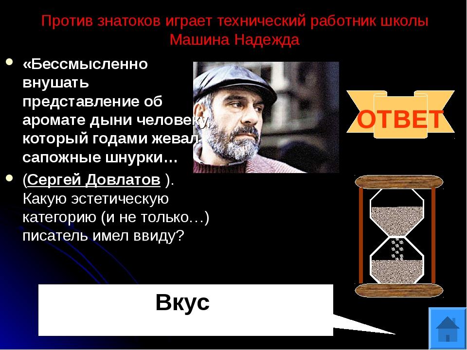 Против знатоков играет технический работник школы Машина Надежда «Бессмысленн...