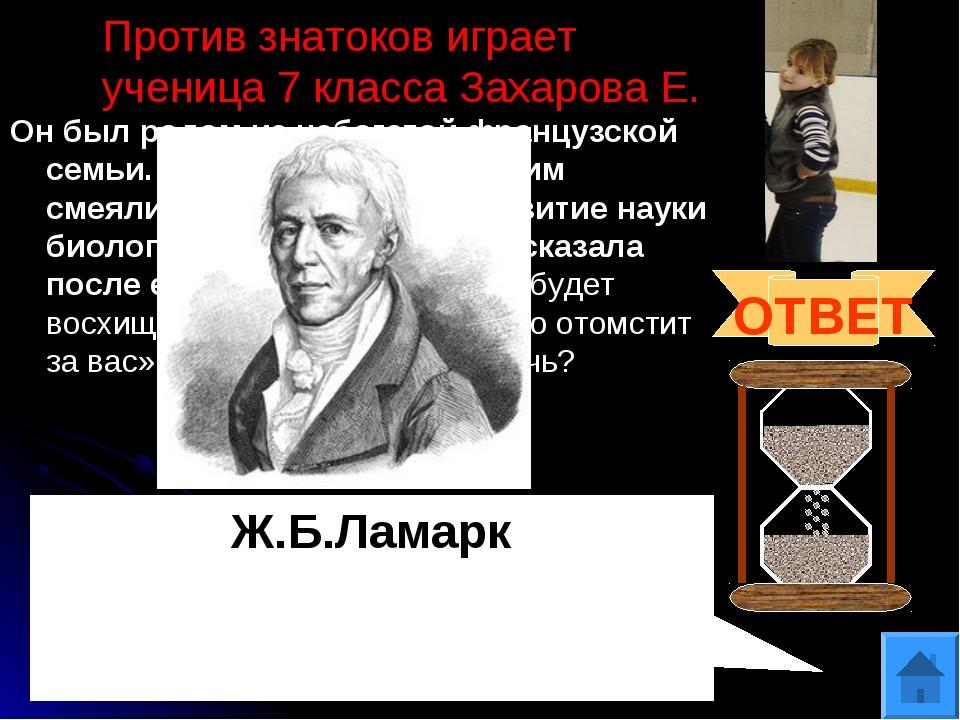 Против знатоков играет ученица 7 класса Захарова Е. Он был родом из небогатой...