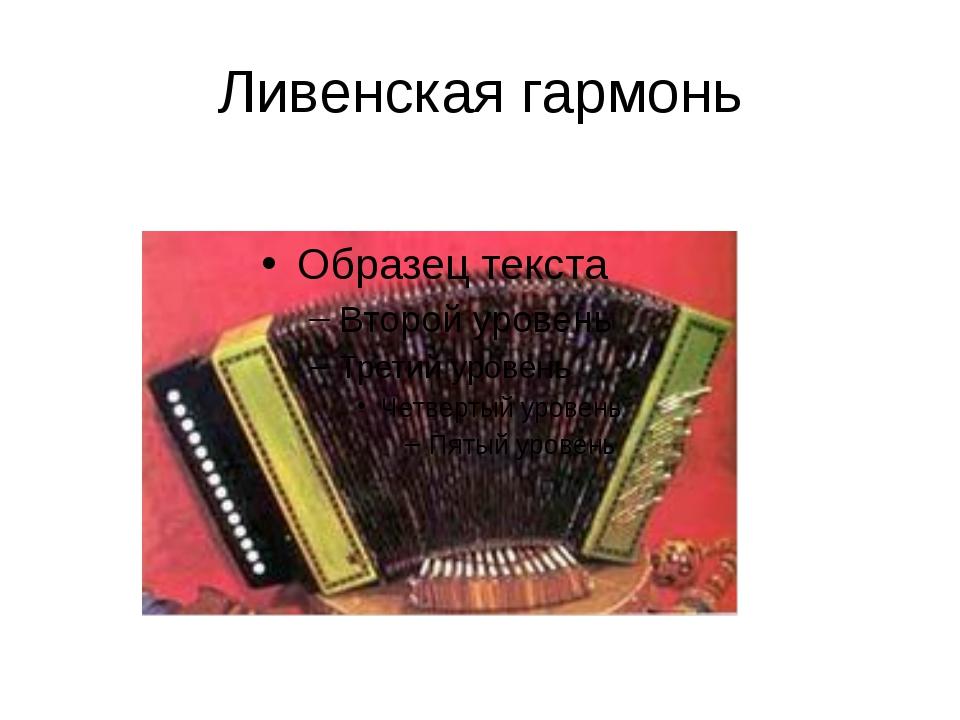 Ливенская гармонь
