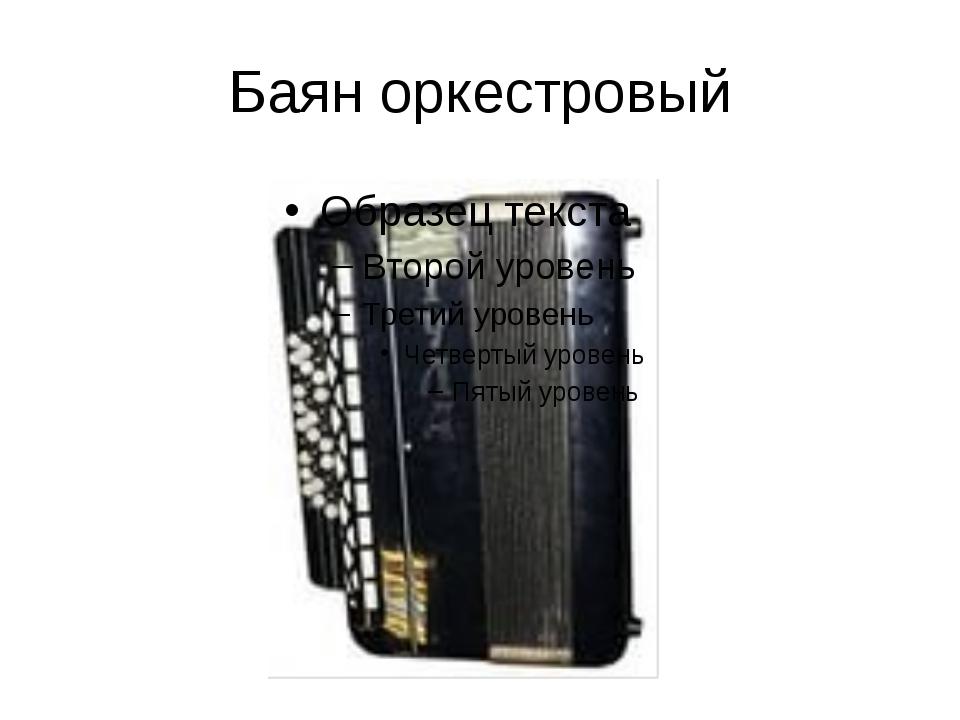 Баян оркестровый