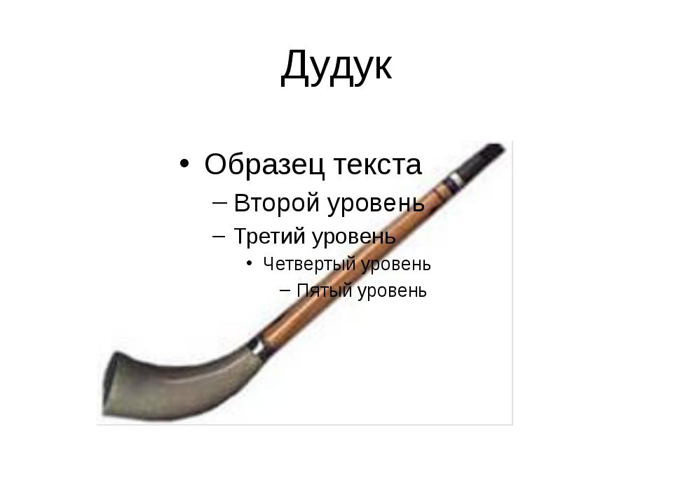 Дудук