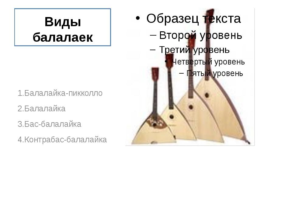 Виды балалаек 1.Балалайка-пикколло 2.Балалайка 3.Бас-балалайка 4.Контрабас-ба...