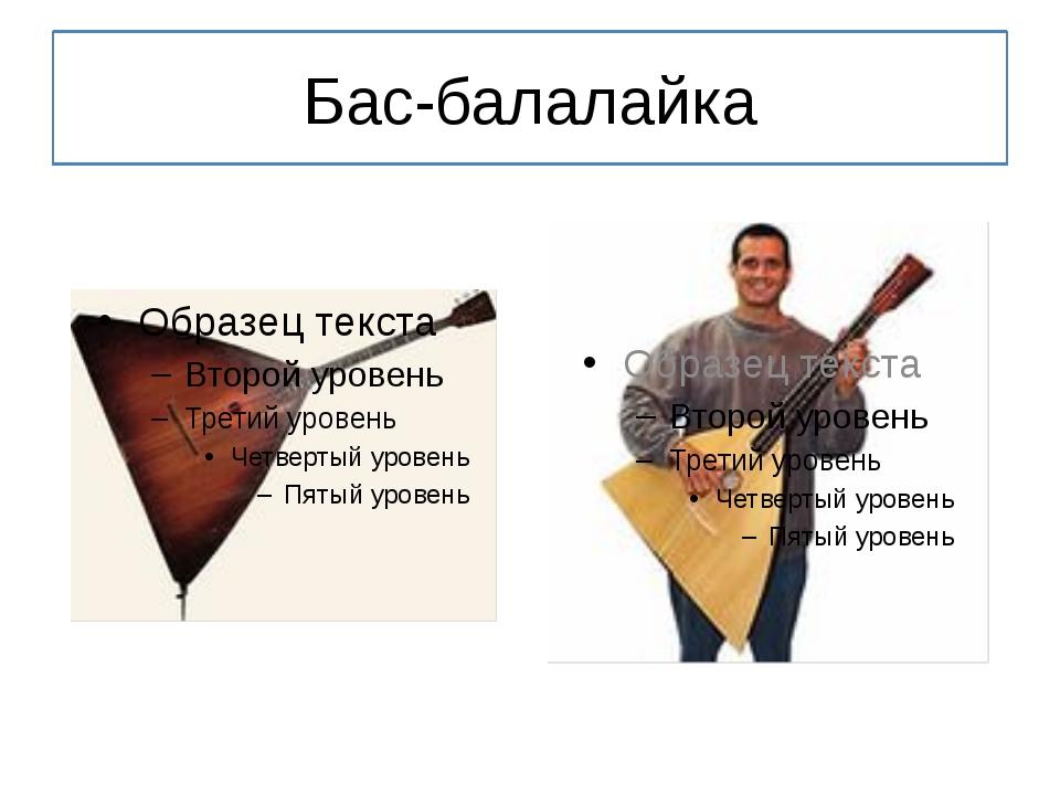 Бас-балалайка
