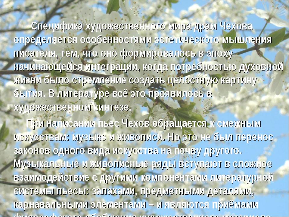 Специфика художественного мира драм Чехова определяется особенностями эстети...