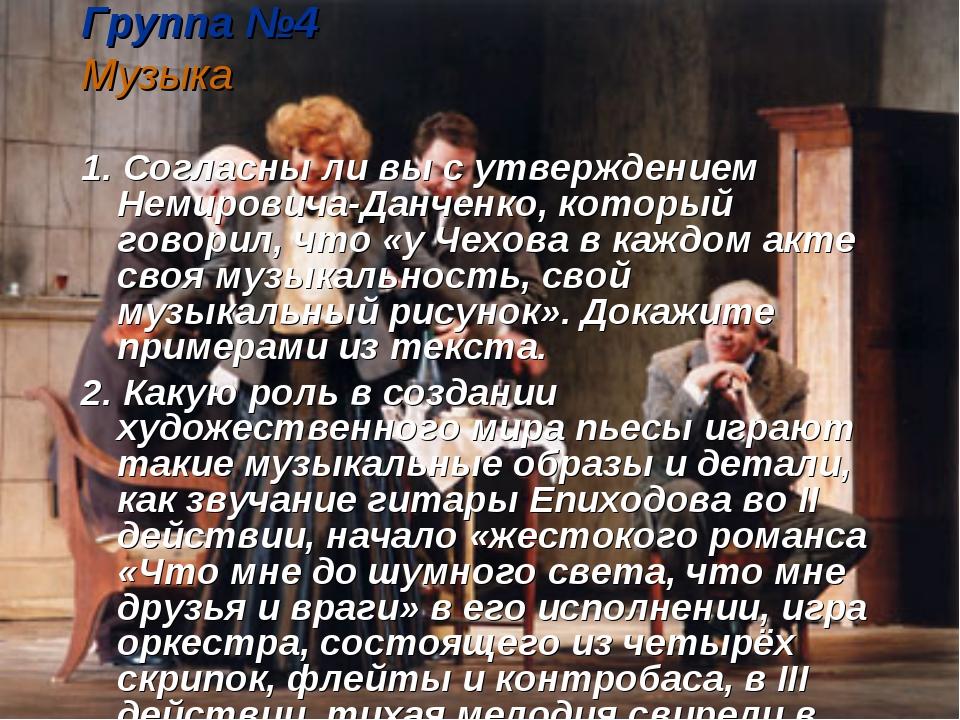 Группа №4 Музыка 1. Согласны ли вы с утверждением Немировича-Данченко, которы...