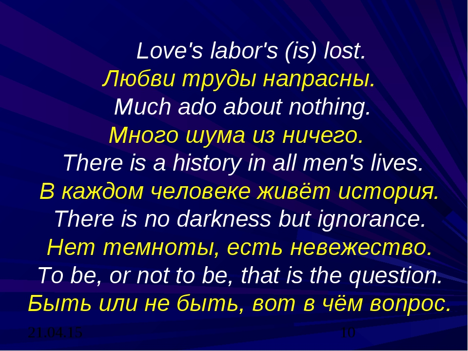 Love's labor's (is) lost. Любви труды напрасны. Much ado about nothing. Мног...
