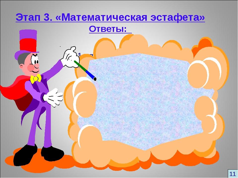 Этап 3. «Математическая эстафета» Ответы: 1 ряд 2ряд 3 ряд 1. x = 3 1. y = 2...