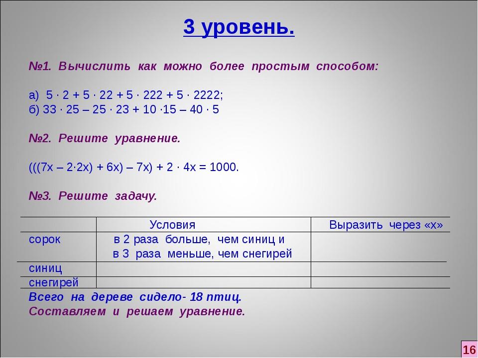 3 уровень. №1. Вычислить как можно более простым способом: а) 5 ∙ 2 + 5 ∙ 22...