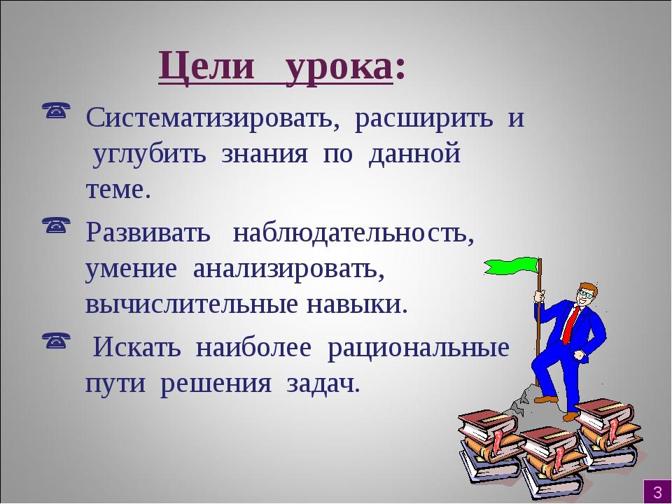 Цели урока: Систематизировать, расширить и углубить знания по данной теме. Ра...