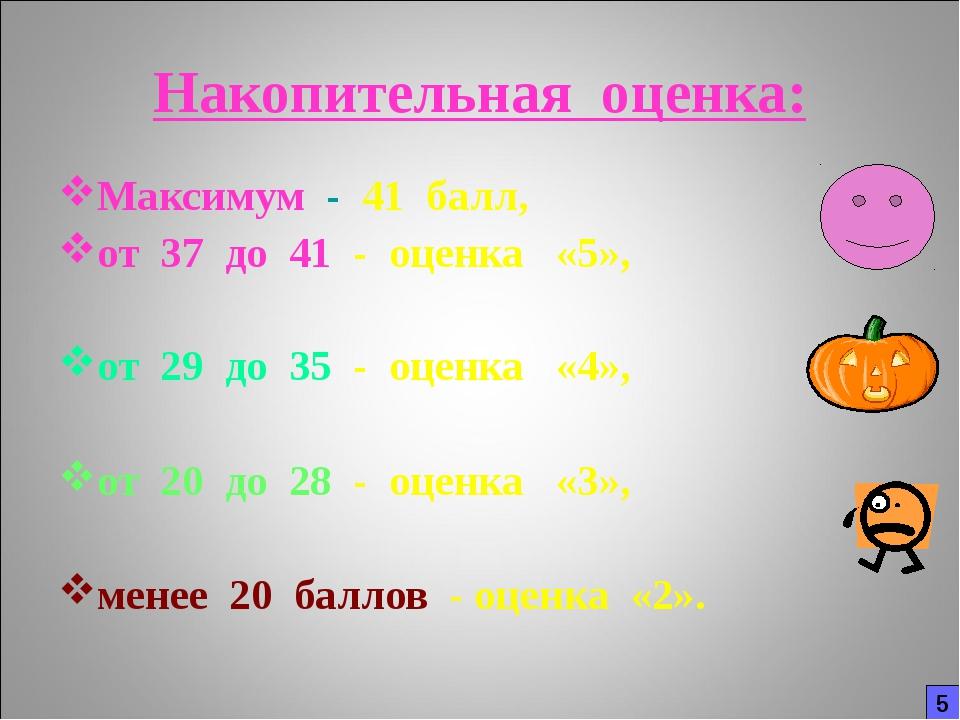Накопительная оценка: Максимум - 41 балл, от 37 до 41 - оценка «5», от 29 до...