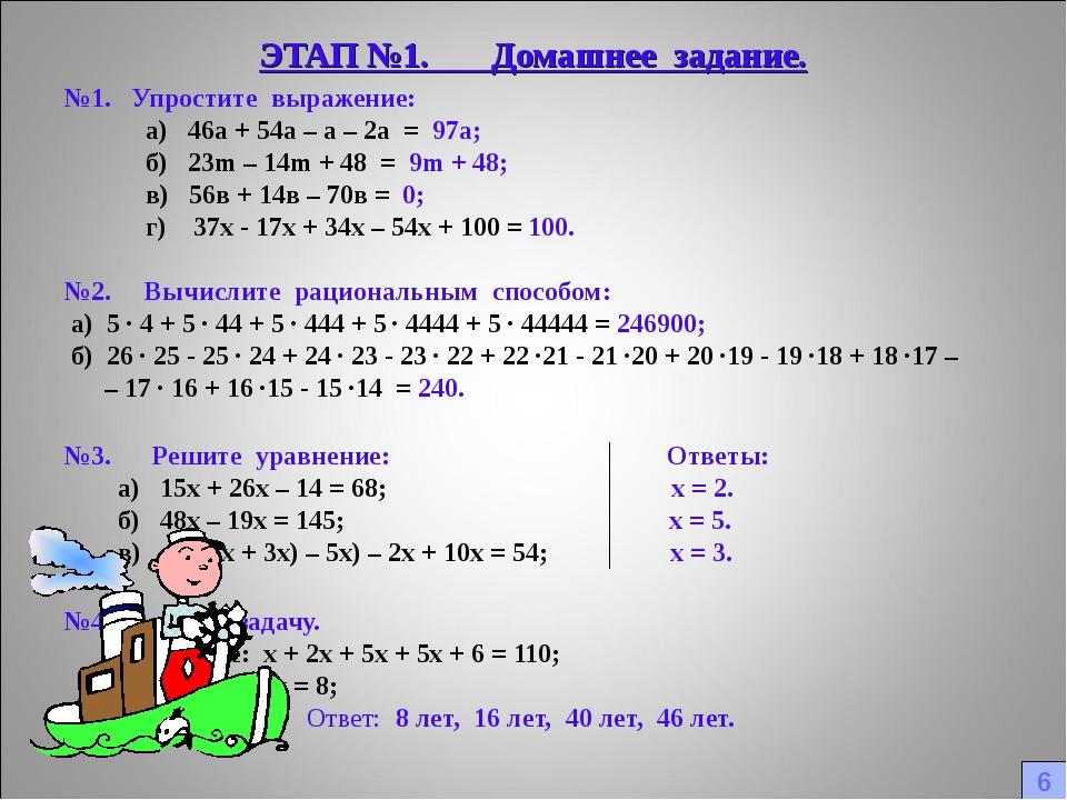 ЭТАП №1. Домашнее задание. №1. Упростите выражение: а) 46а + 54а – а – 2а = 9...