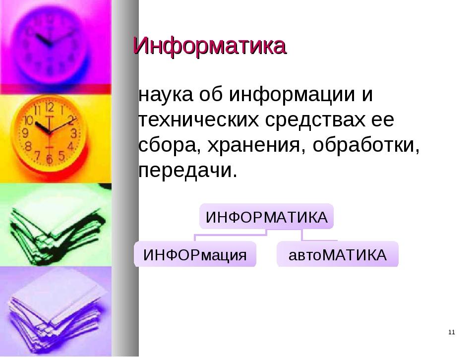 * Информатика наука об информации и технических средствах ее сбора, хранения,...