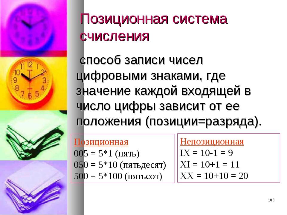 * Позиционная система счисления способ записи чисел цифровыми знаками, где зн...