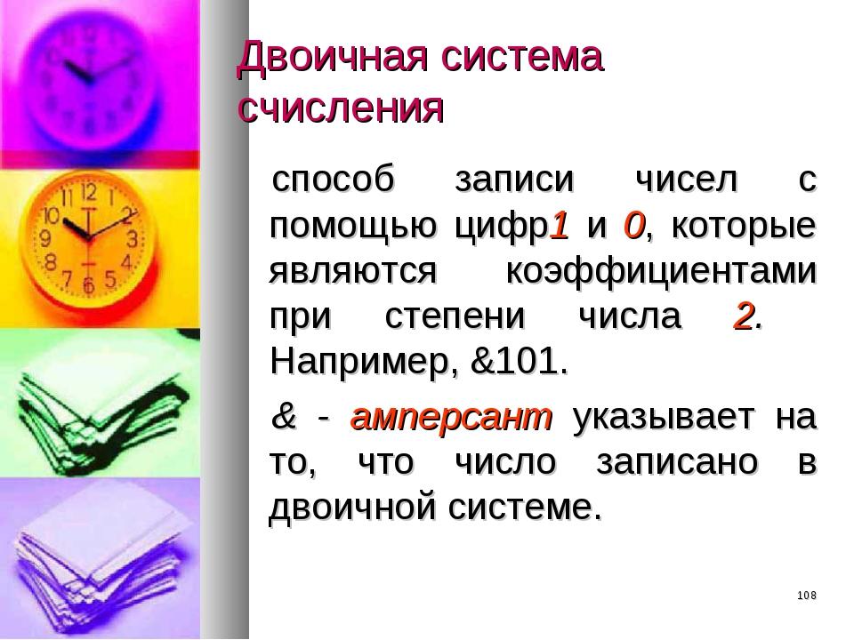 * Двоичная система счисления способ записи чисел с помощью цифр1 и 0, которые...