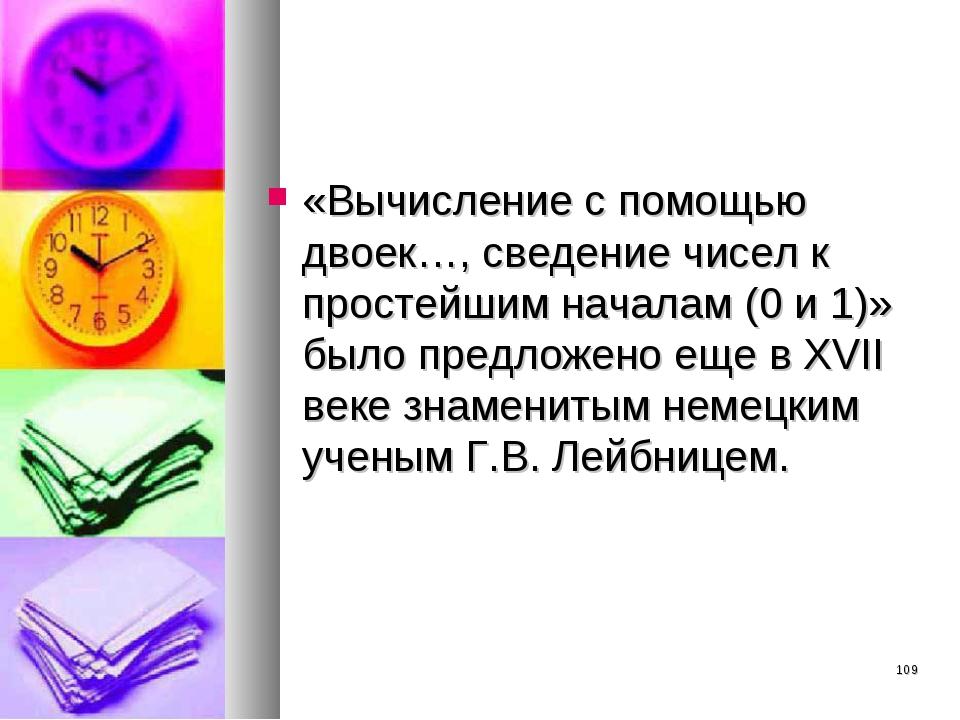 * «Вычисление с помощью двоек…, сведение чисел к простейшим началам (0 и 1)»...