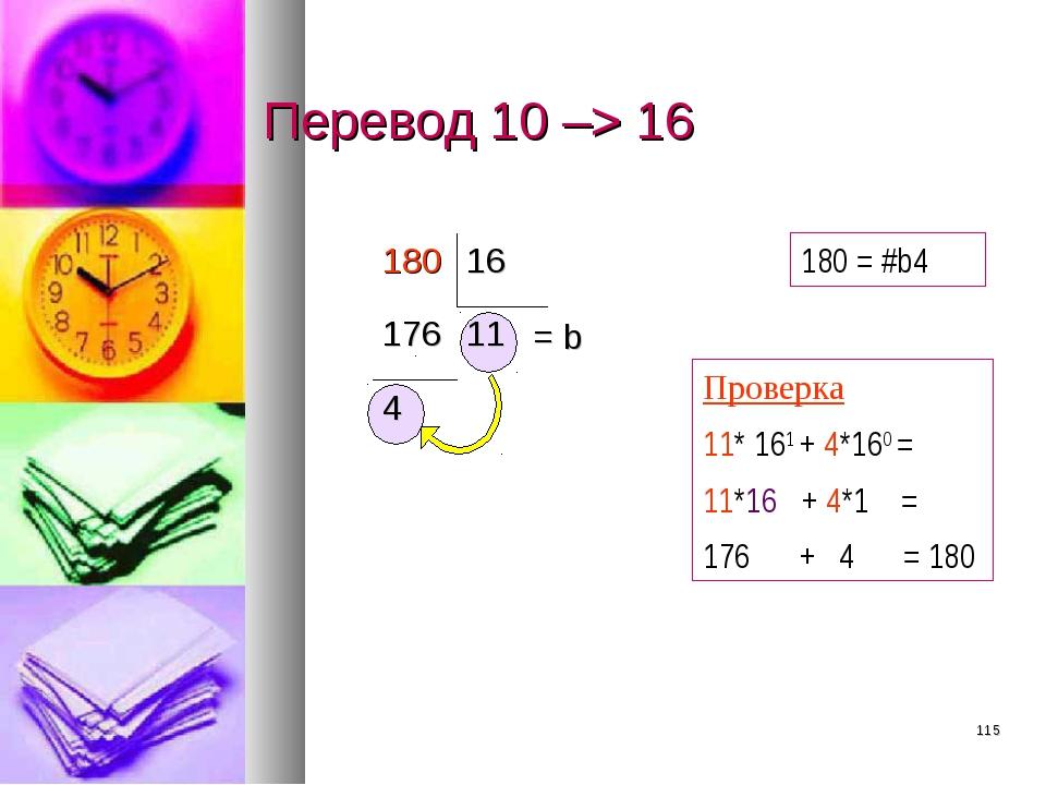* Перевод 10 –> 16 4 11 176 16 180 180 = #b4 Проверка 11* 161 + 4*160 = 11*16...