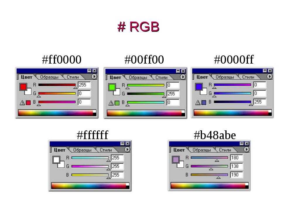 # RGB #ff0000 #00ff00 #0000ff