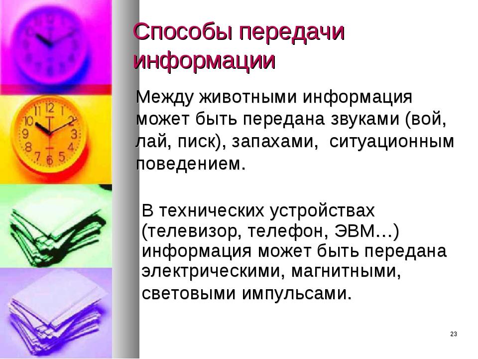 * Способы передачи информации В технических устройствах (телевизор, телефон,...