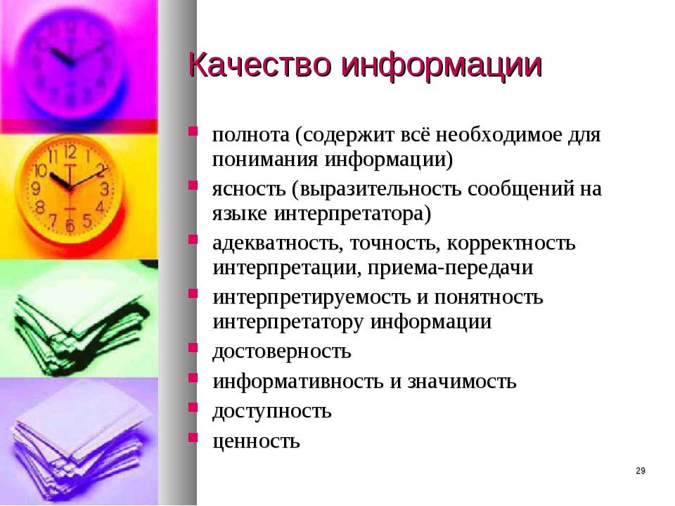* Качество информации полнота (содержит всё необходимое для понимания информа...
