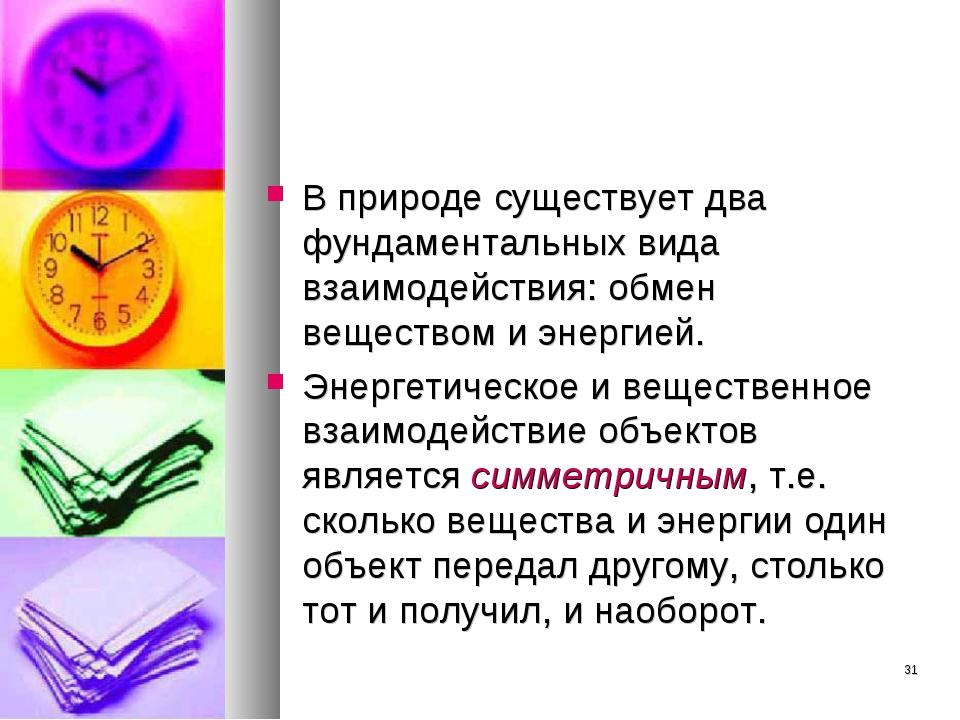 * В природе существует два фундаментальных вида взаимодействия: обмен веществ...
