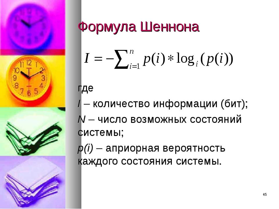 * Формула Шеннона где I – количество информации (бит); N – число возможных со...