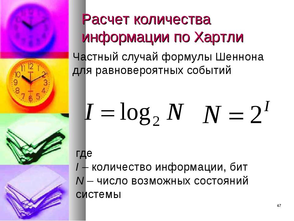 * Расчет количества информации по Хартли Частный случай формулы Шеннона для р...
